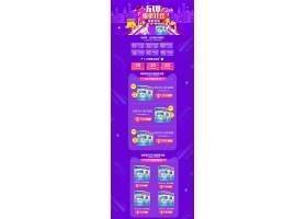 创意个性紫色奶粉产品618电商首页通用模板