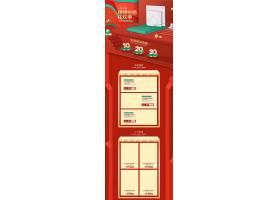 618电商首页模板