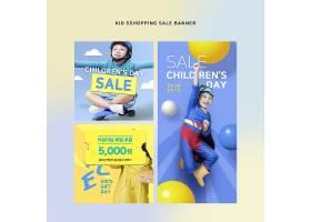 童装活动促销清新韩国儿童创意海报