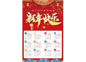 2019红色大气猪年新年快乐年历月历日历设计