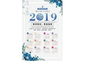 2019清新花卉年历月历日历设计