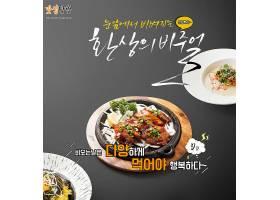 创意韩国特色菜韩国料理主题海报设计