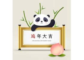中国风鸡年大吉熊猫主题插画设计