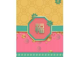 创意黄绿色元素福字新年快乐装饰背景