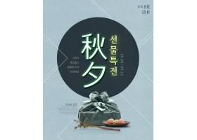 时尚韩式中秋节包裹主题海报设计