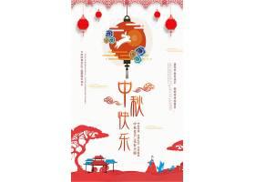 创意剪纸风中秋节主题海报设计