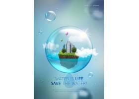 水资源环保概念主题海报设计