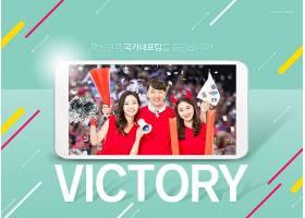 韩国足球与世界杯主题海报设计