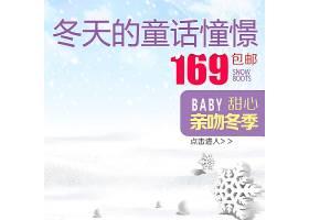 冬季上新主图模板 (10)