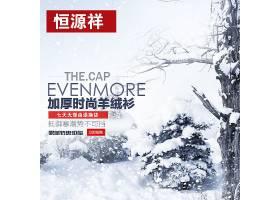 冬季上新主图模板 (12)