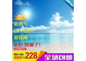 夏季上新主图模板 (7)