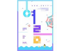 创意清新夏天主题时尚海报设计图片