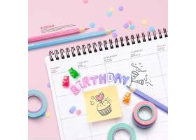 创意时尚简洁生日快乐主题海报设计