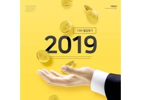 金融理财经济货币主题海报设计