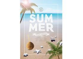 创意夏日海边沙滩元素海报设计