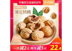 干果食品淘宝首页店铺