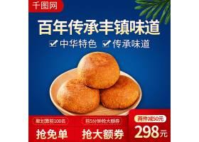 大气促销食品零食主图通用素材