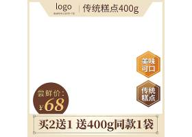 食品零食主图 (50)
