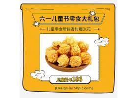 食品零食主图 (53)