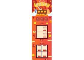 中式电商首页模板