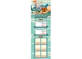 手绘插画国潮风电商促销活动通用首页模板