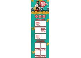 国潮风电商促销活动通用首页模板