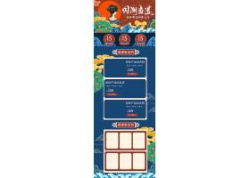 创意国潮风电商主题通用首页模板