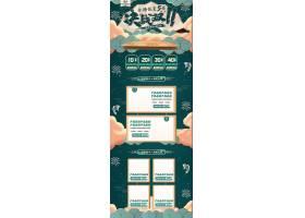 国潮风时尚通用电商主题通用首页模板