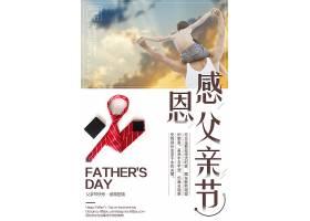 创意父亲节促销活动海报