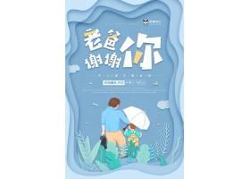 蓝色剪纸清新风父亲节海报
