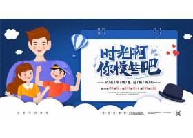 蓝色卡通父亲节宣传海报
