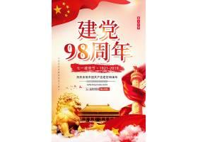 中国风建党98周年海报