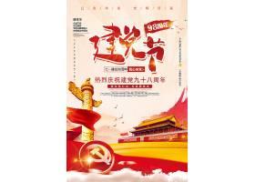 大气建党节节日海报