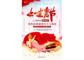 大气时尚中国风七一建党节