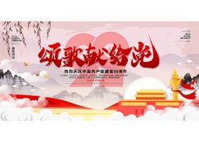 建党节99周年纪念宣传展板