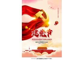 七一建党99周年纪念日宣传海报
