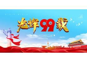 大气简洁七一建党99周年海报