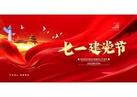 红色七一建党节宣传展板