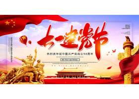 七一建党节党建宣传展板图片