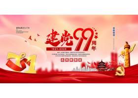 七一建党99周年宣传展板
