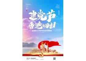 建党节香港回归海报