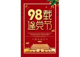 红金七一建党节宣传海报