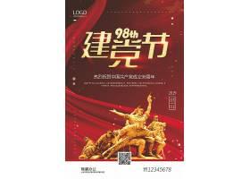 红色大气七一建党98周年纪念海报