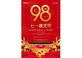 红色大气七一建党节节日海报