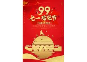 红色大气七一建党节99周年庆宣传海报