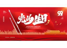 党的生日建党周年纪念宣传展板