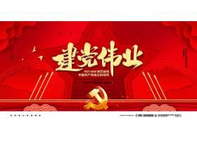 建党伟业七一建党99周年宣传展板