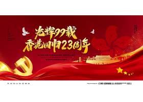 建党节建党99周岁宣传展板