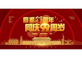 香港回归23周年同庆建党99周岁宣传展板