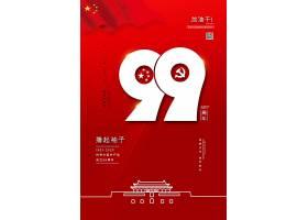七一建党周年纪念日宣传海报